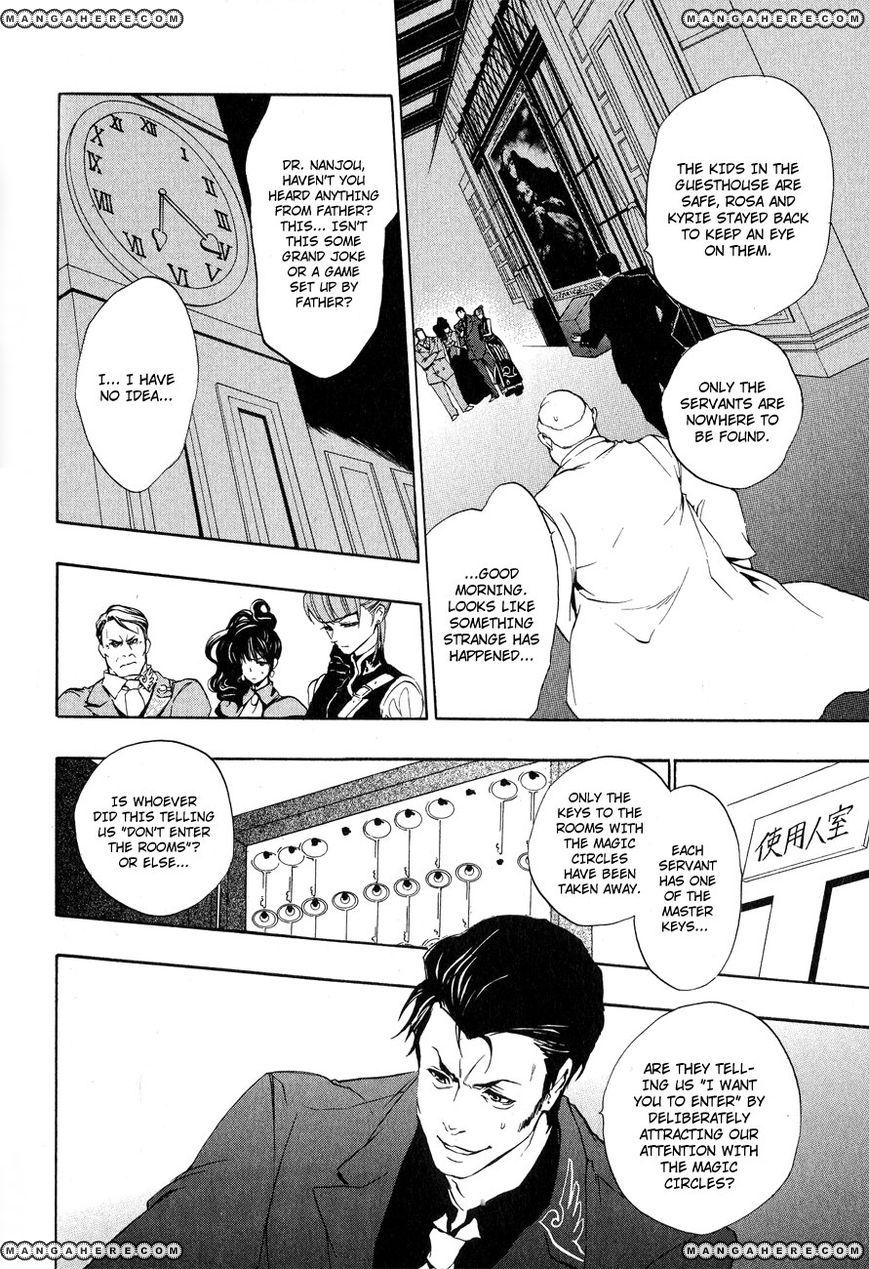 Umineko no Naku Koro ni Episode 3: Banquet of the Golden Witch 9 Page 2