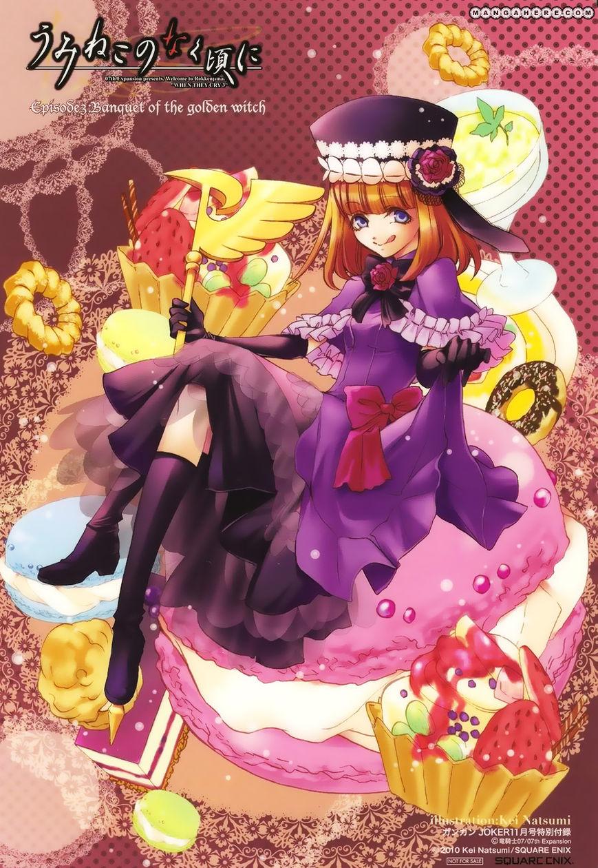 Umineko no Naku Koro ni Episode 3: Banquet of the Golden Witch 13 Page 1