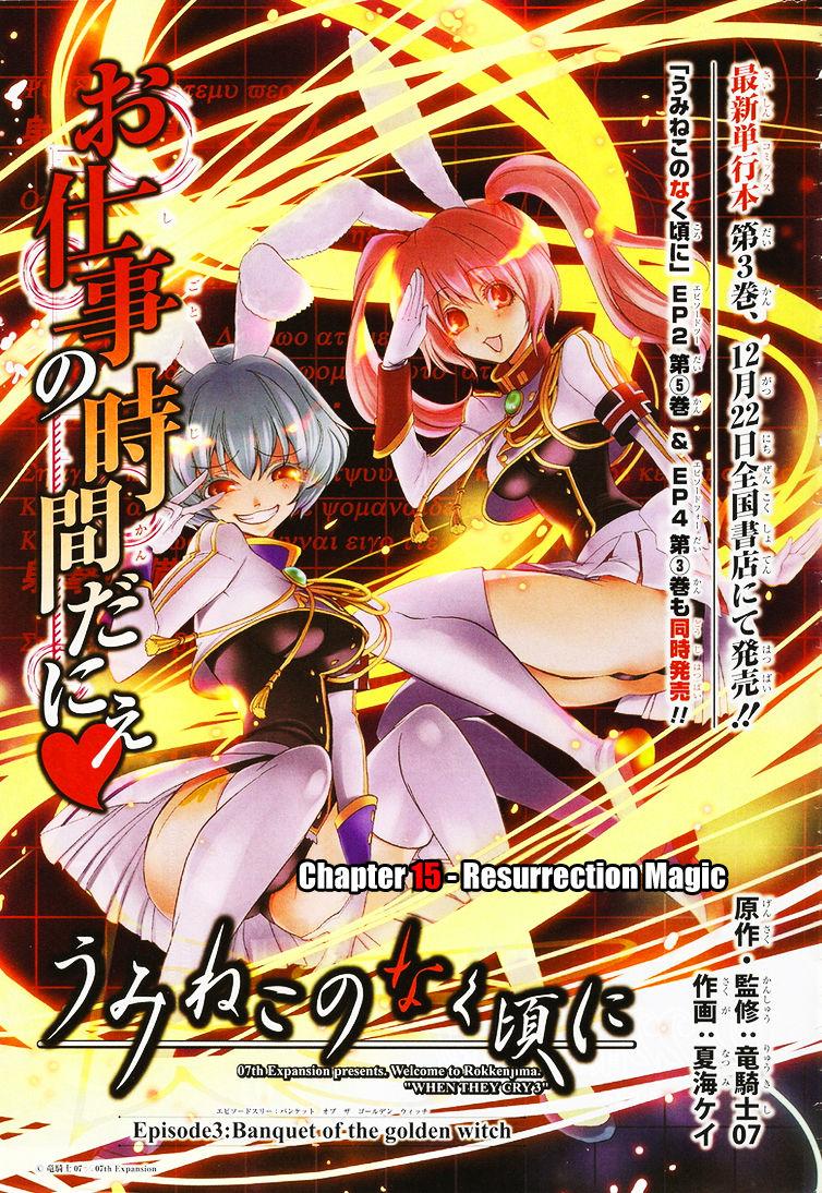 Umineko no Naku Koro ni Episode 3: Banquet of the Golden Witch 15 Page 1
