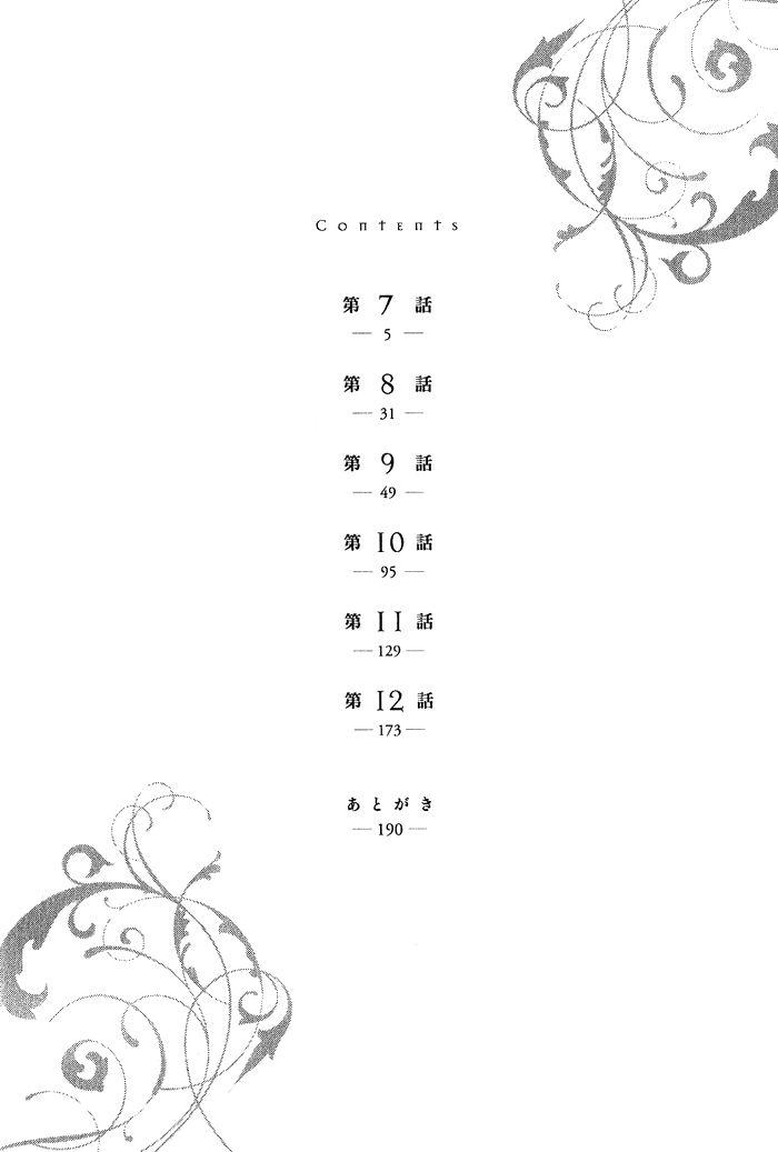 Hana wa Saku ka 7.2 Page 4