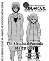 The Structural Formula of First Love