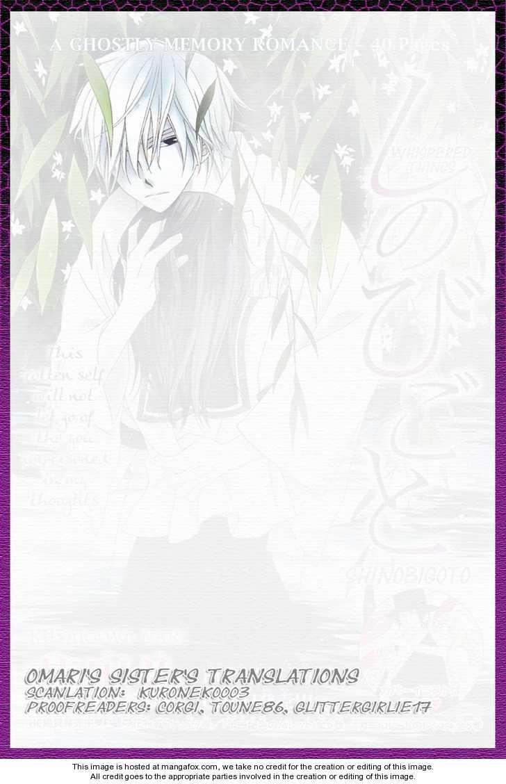 Shinobigoto 1 Page 1