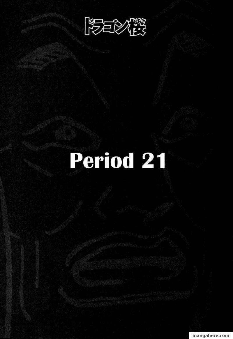 Dragon Zakura 21 Page 1