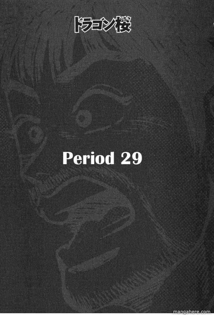 Dragon Zakura 29 Page 1