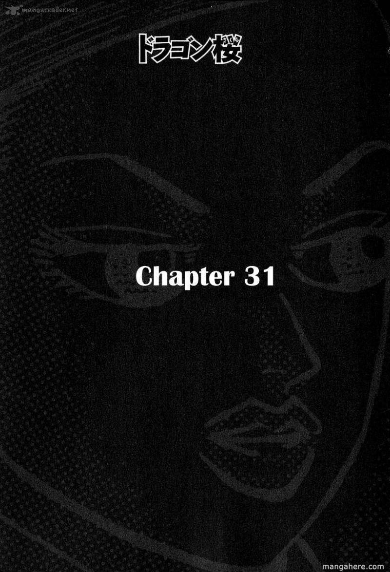 Dragon Zakura 31 Page 1