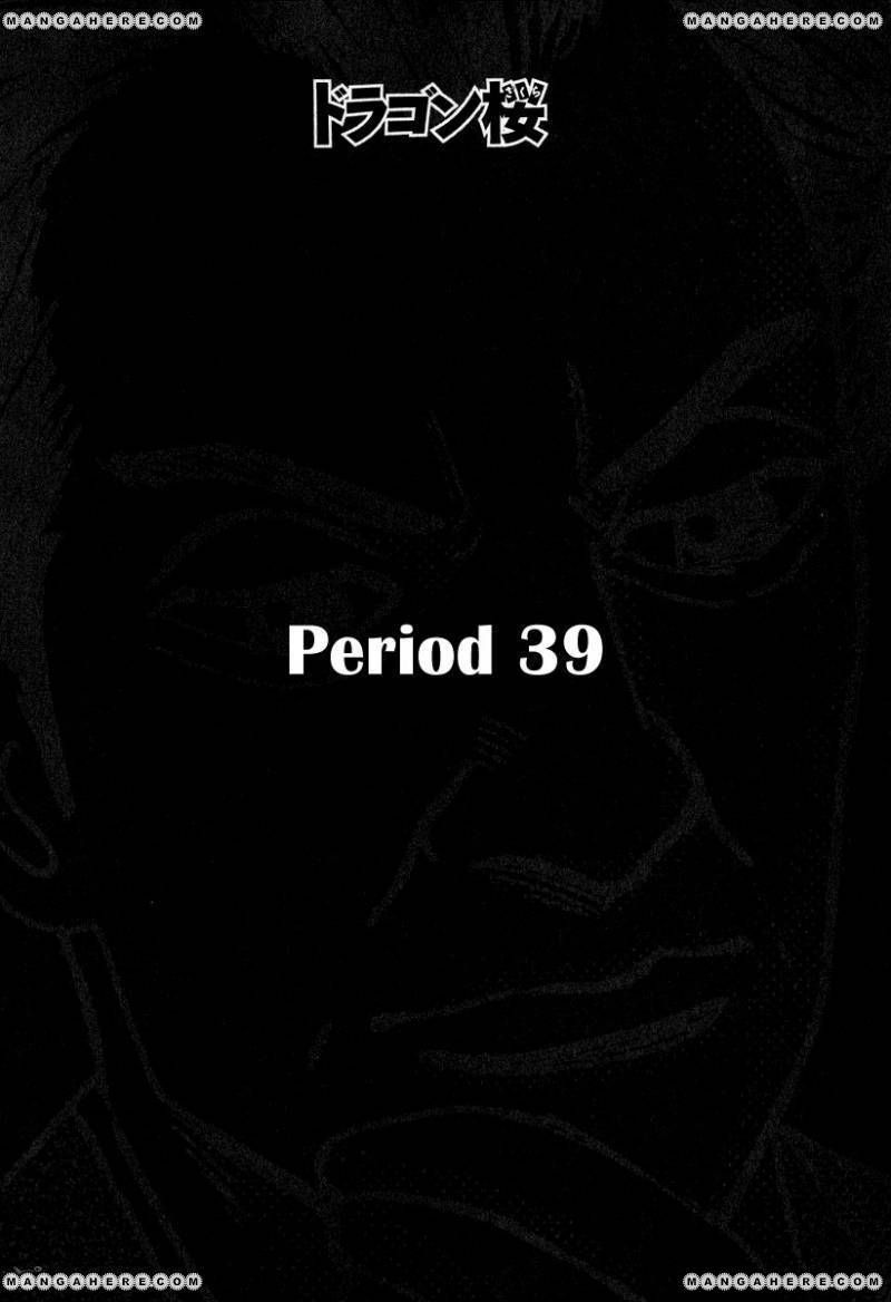 Dragon Zakura 39 Page 2