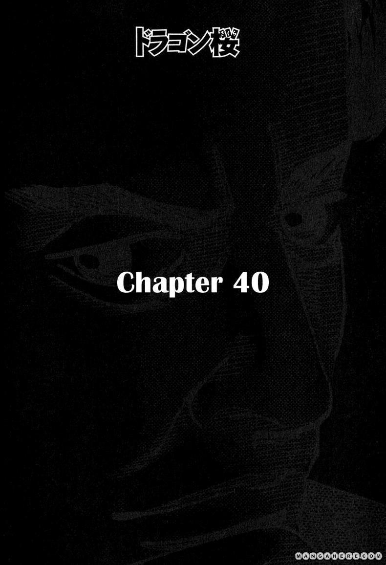 Dragon Zakura 40 Page 1