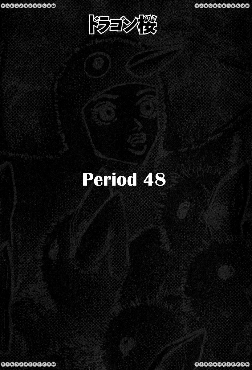 Dragon Zakura 48 Page 1