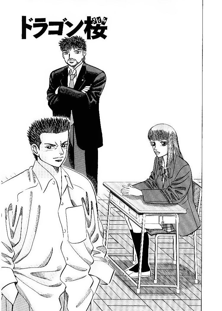 Dragon Zakura 55 Page 3
