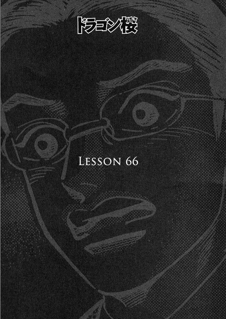 Dragon Zakura 66 Page 1