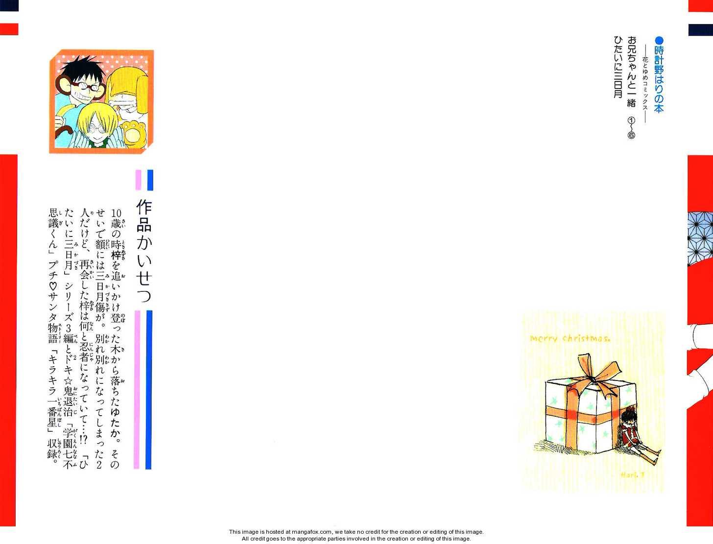 Hitai ni Mikazuki 1 Page 2