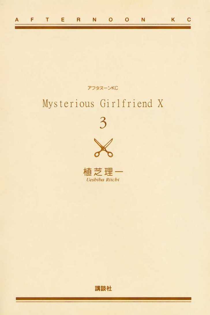 Mysterious Girlfriend X 13 Page 4