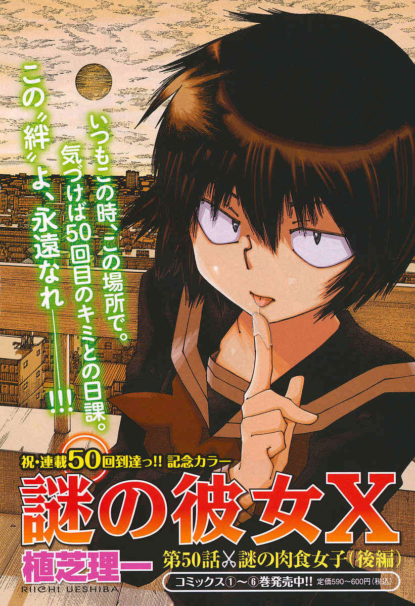 Mysterious Girlfriend X 50 Page 1