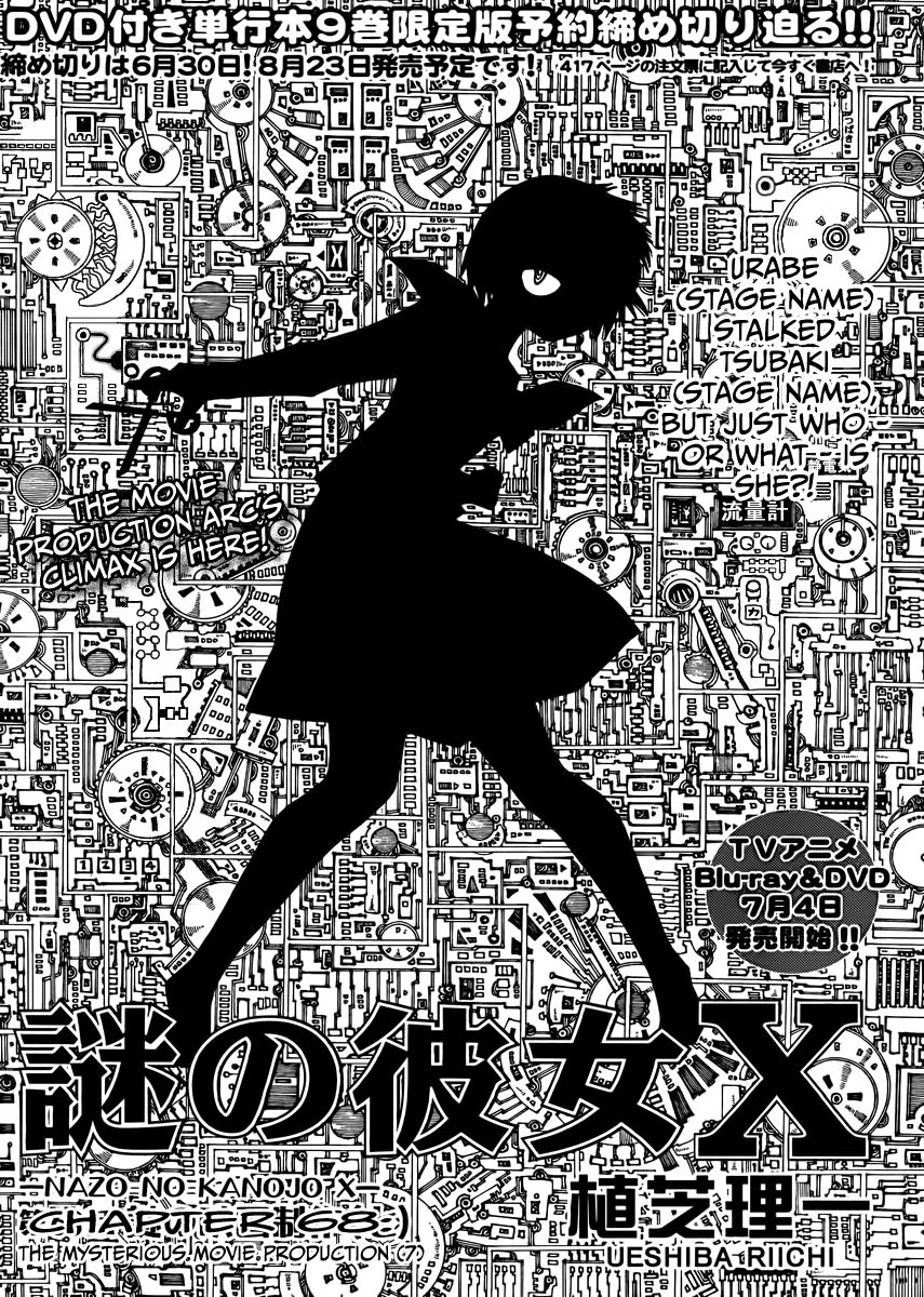Mysterious Girlfriend X 68 Page 1