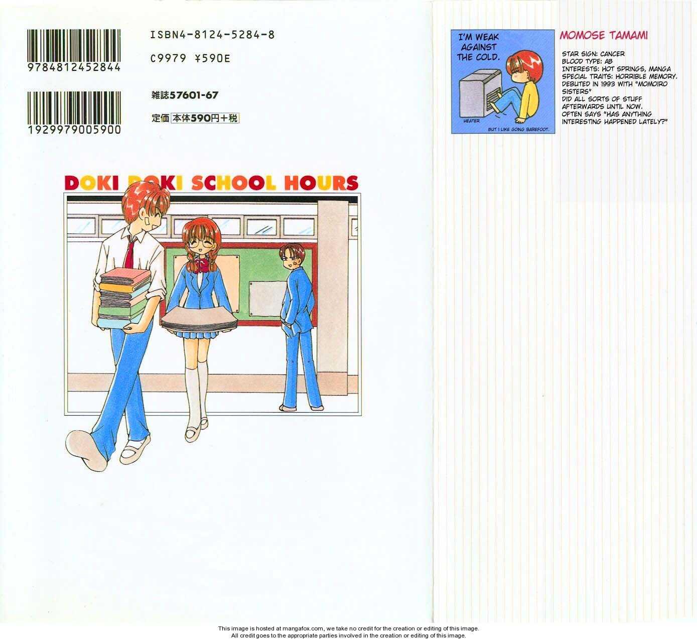 Sensei no Ojikan 1 Page 2