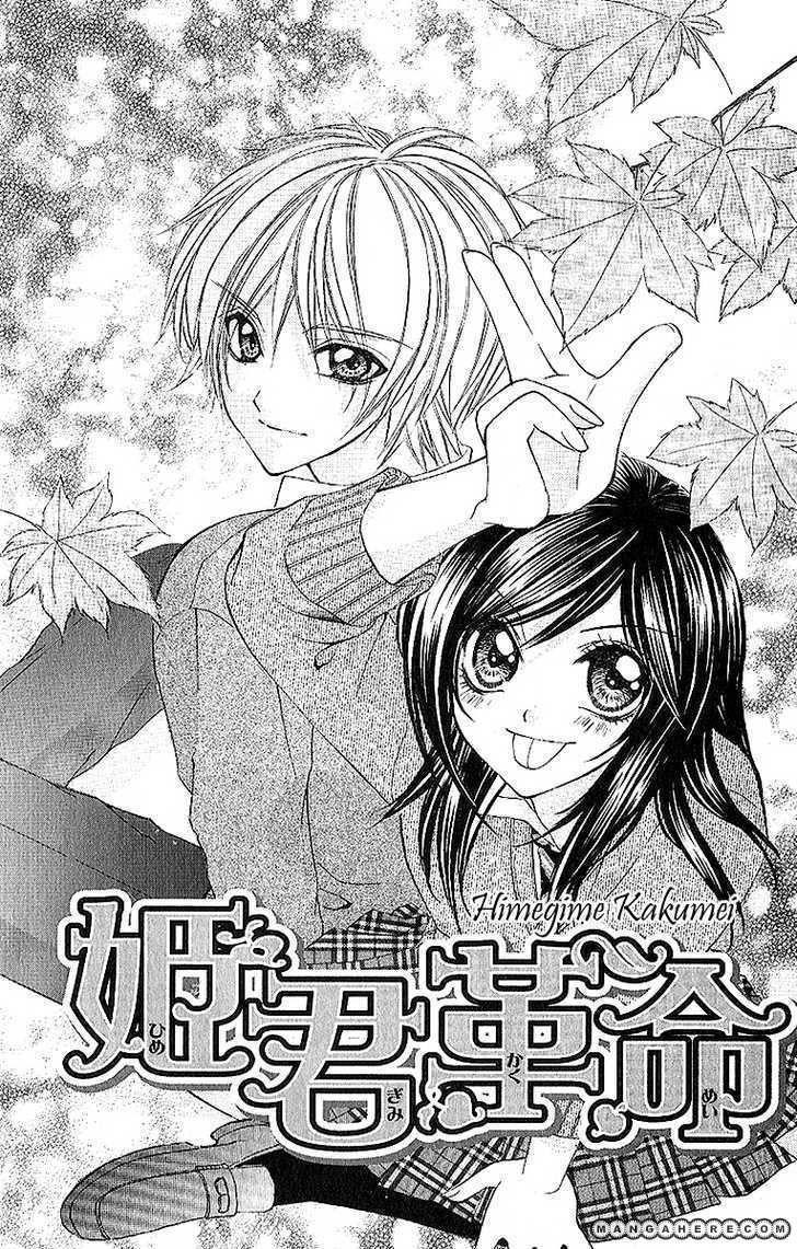 Houkago, Sensei to Koi ni Ochiru 4 Page 1