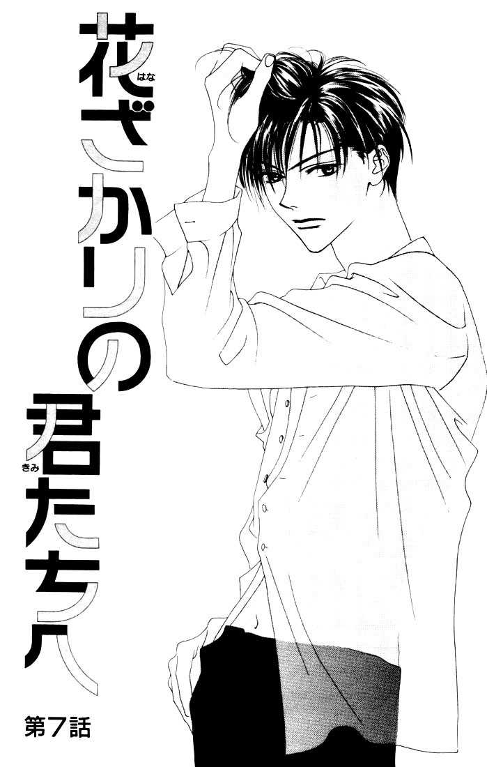 Hana Kimi 7 Page 1