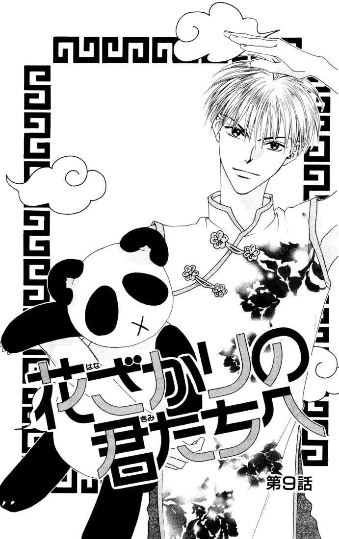 Hana Kimi 9 Page 1