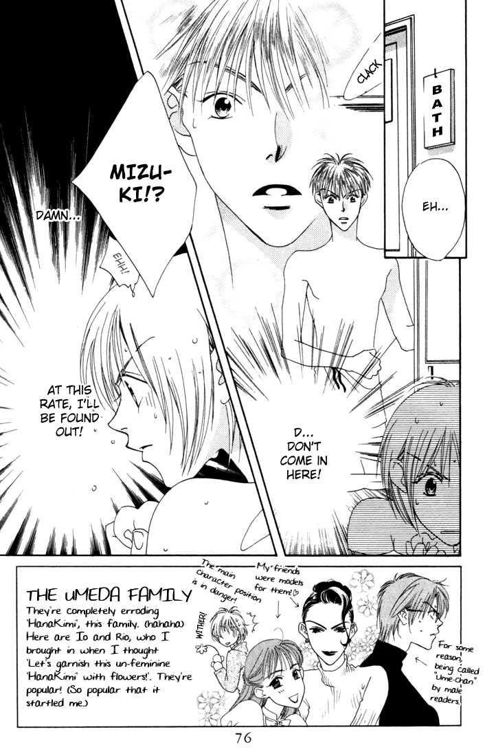 Hana Kimi 13 Page 2