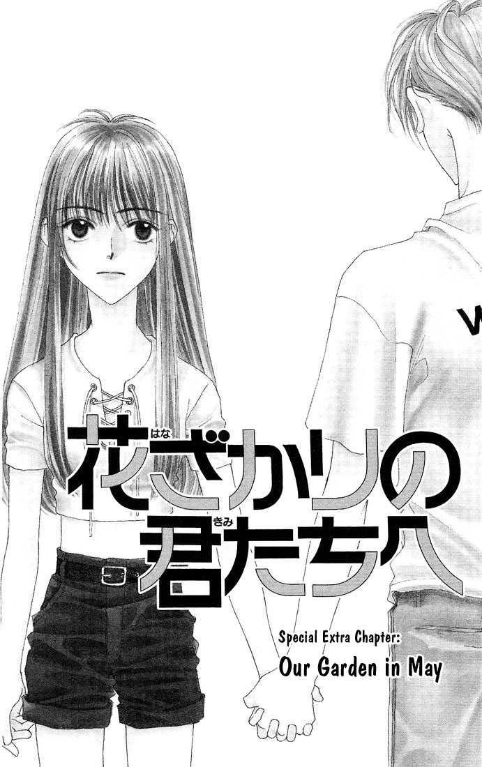 Hana Kimi 23.5 Page 1