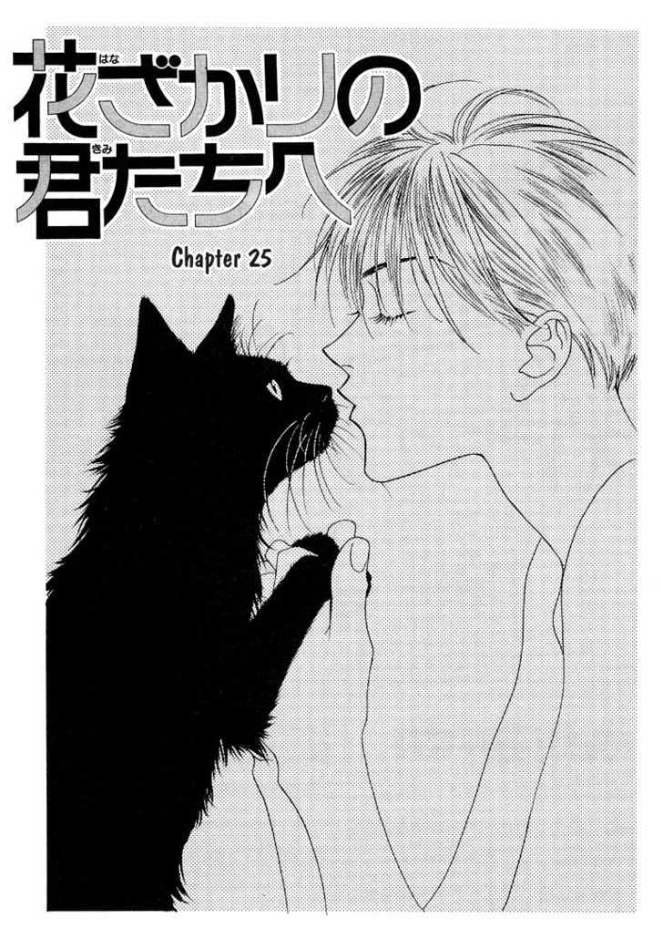Hana Kimi 25 Page 1