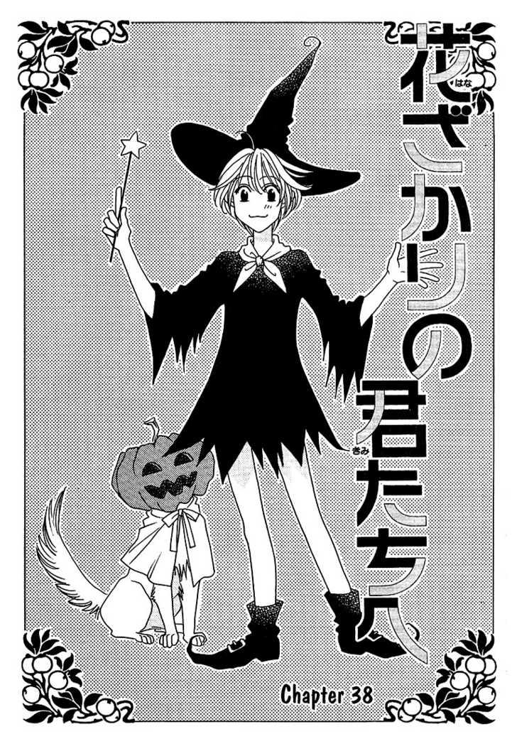 Hana Kimi 38 Page 1