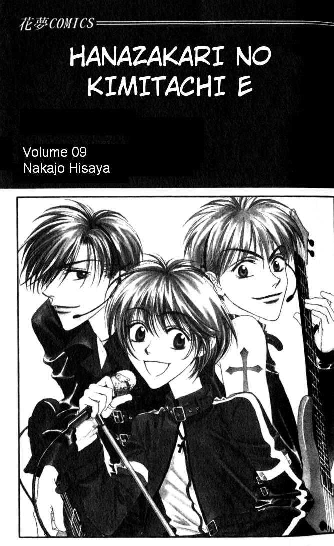 Hana Kimi 43 Page 2