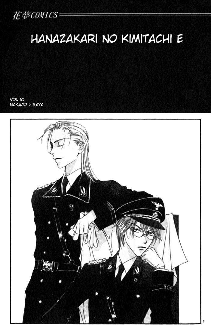 Hana Kimi 49 Page 2