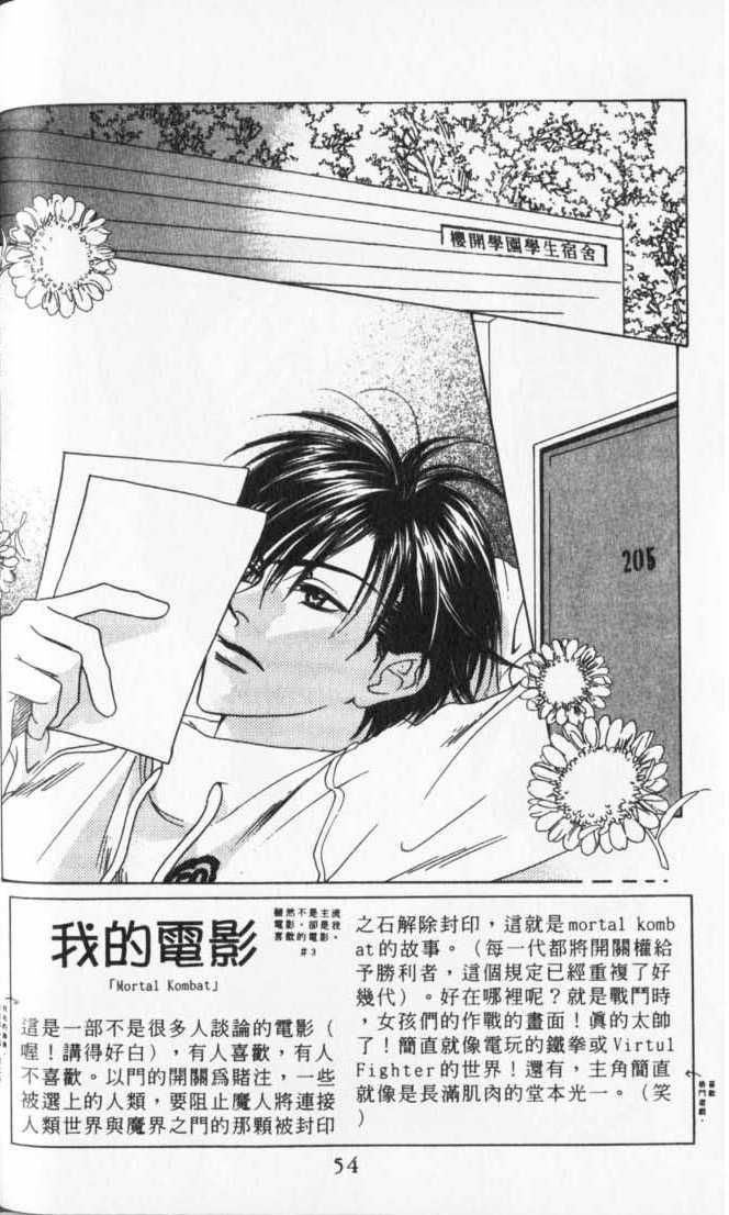 Hana Kimi 51 Page 1
