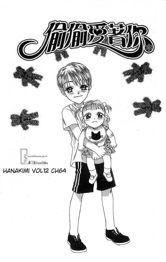 Hana Kimi 64 Page 3