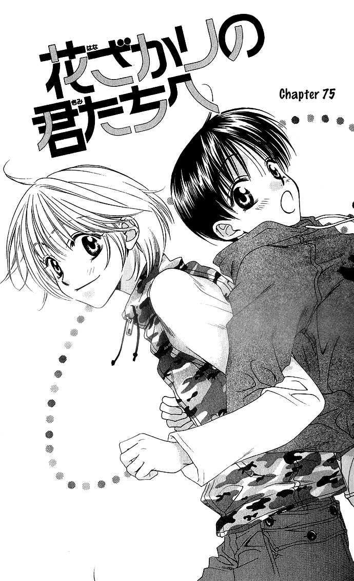Hana Kimi 75 Page 2