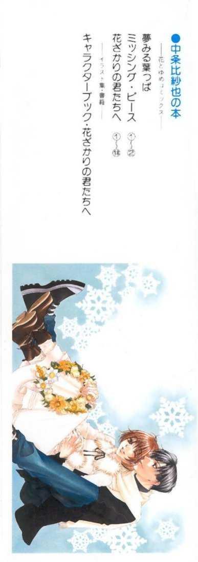 Hana Kimi 80 Page 2