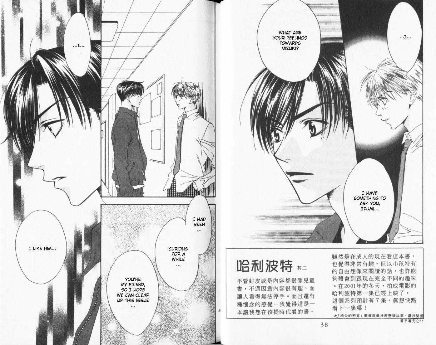 Hana Kimi 81 Page 2
