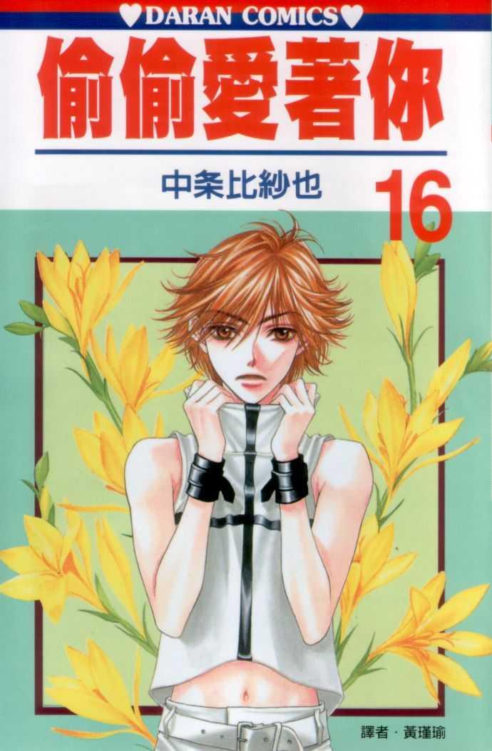 Hana Kimi 86 Page 2