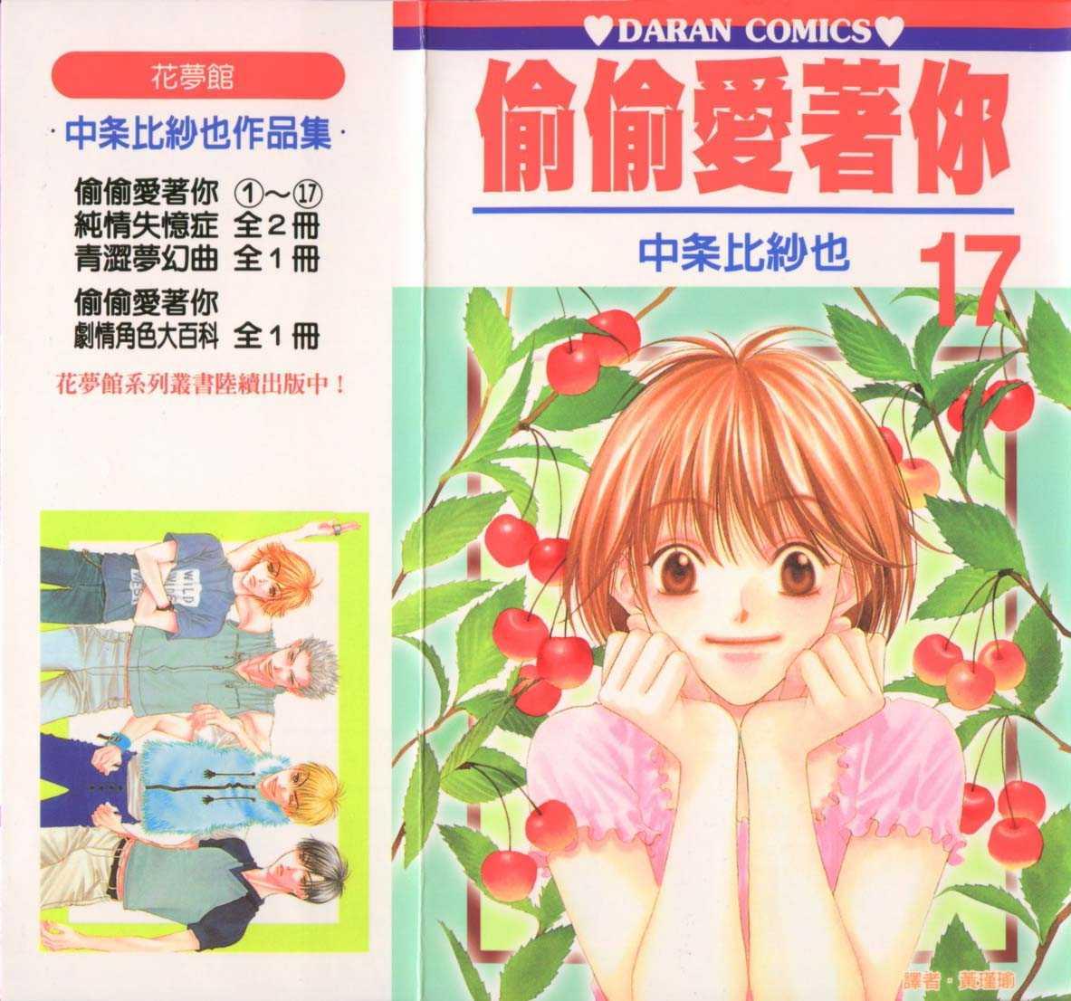 Hana Kimi 92 Page 1