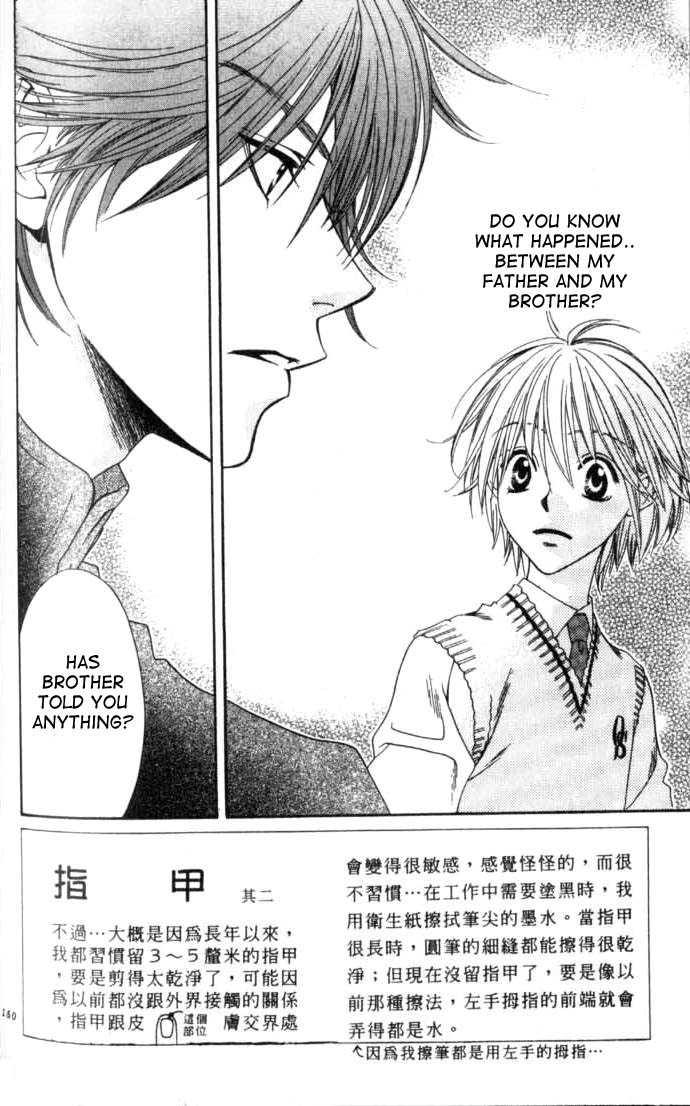 Hana Kimi 97 Page 2