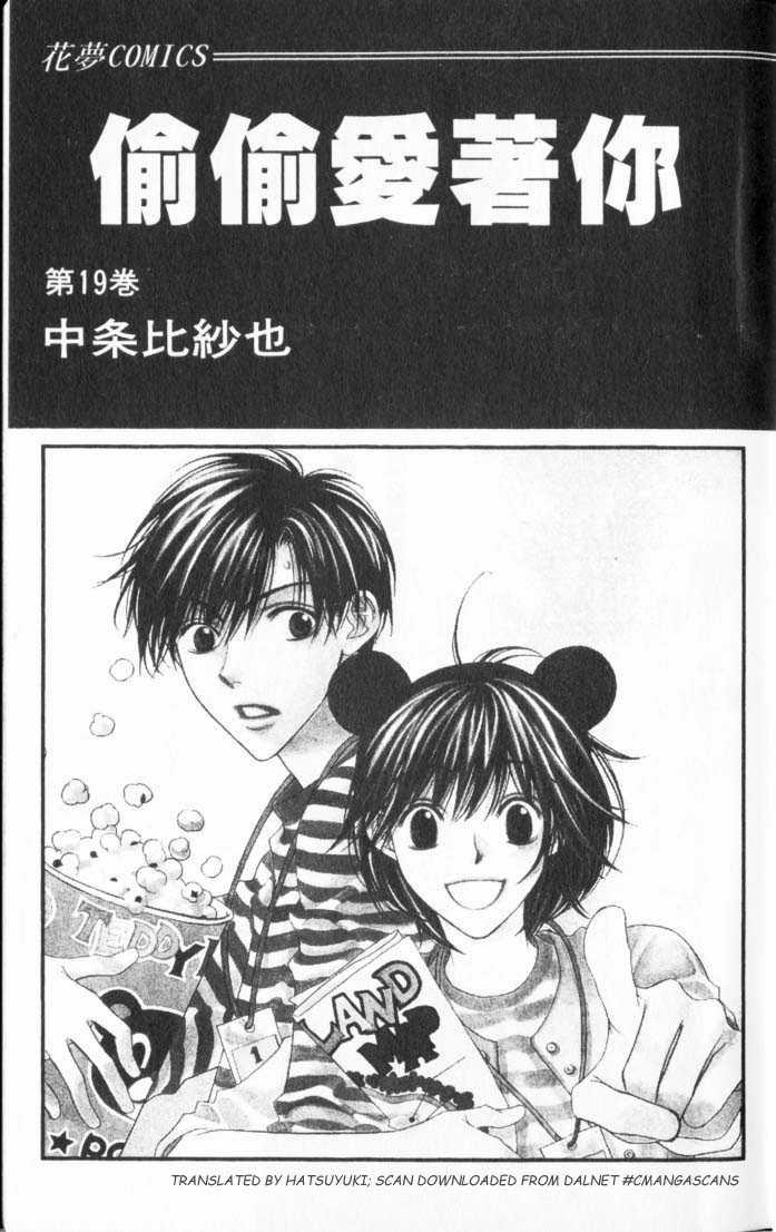 Hana Kimi 105 Page 2