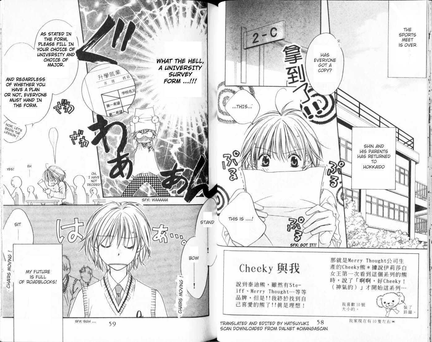 Hana Kimi 107 Page 1