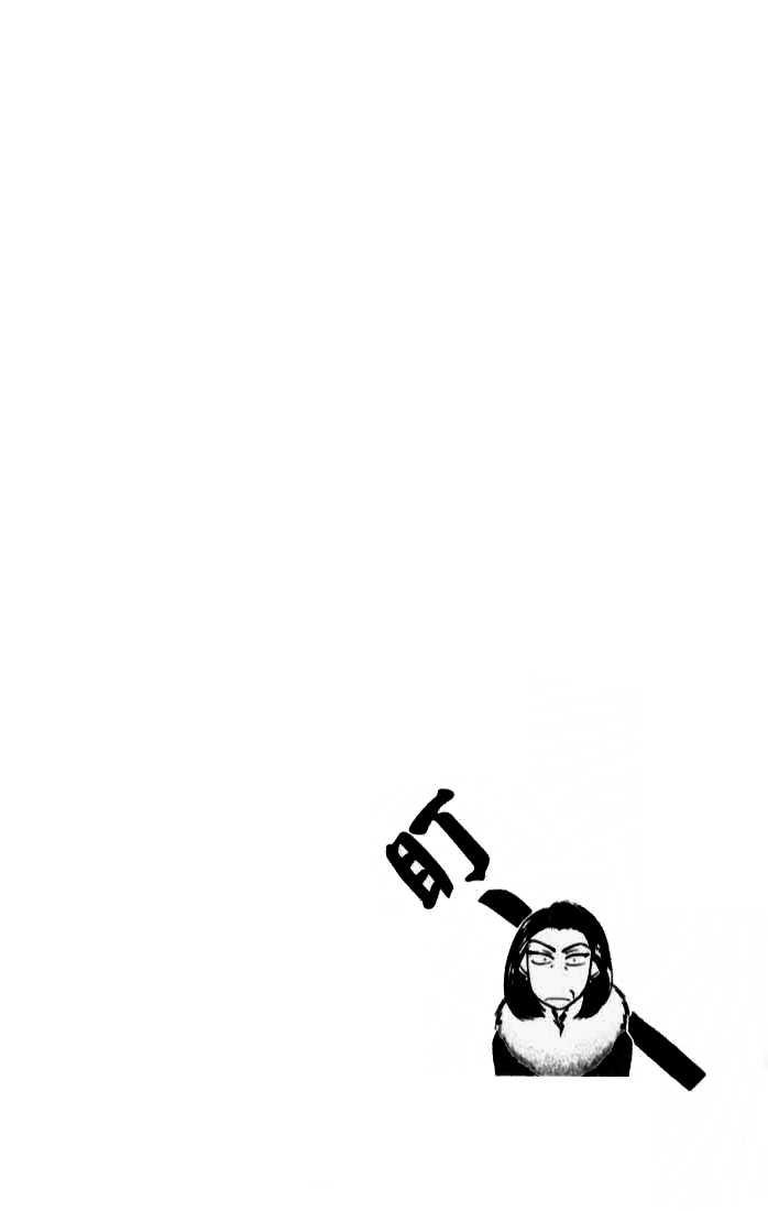 Hana Kimi 118 Page 1