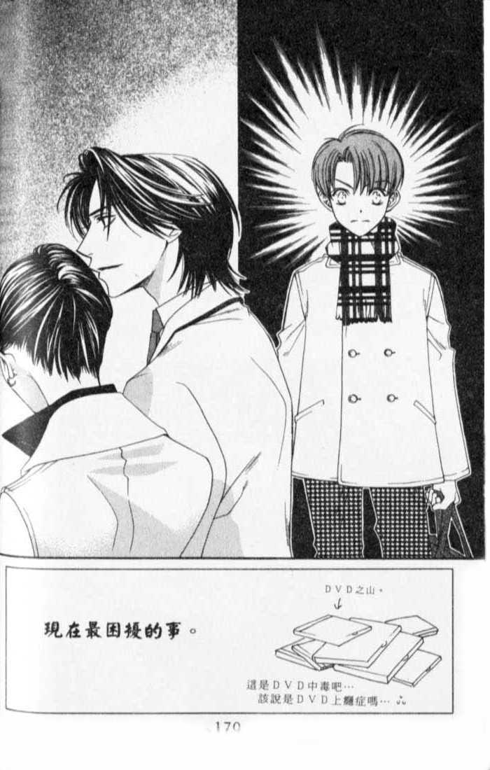 Hana Kimi 119 Page 3