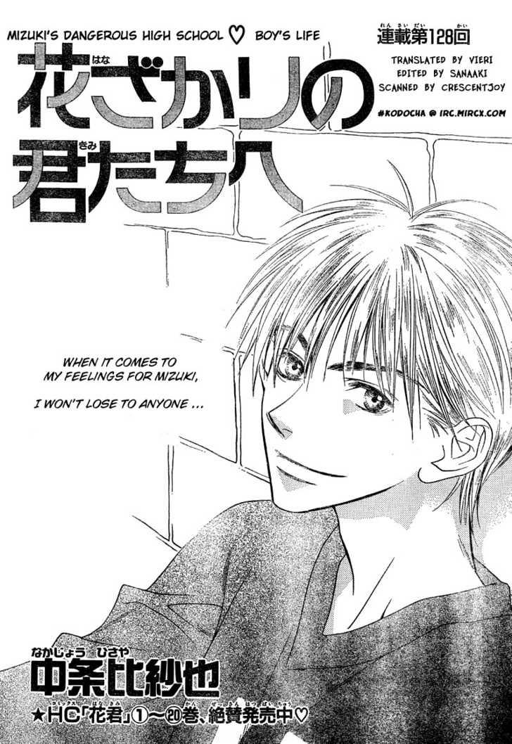 Hana Kimi 128 Page 1