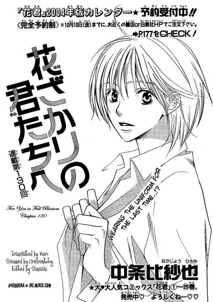 Hana Kimi 130 Page 2