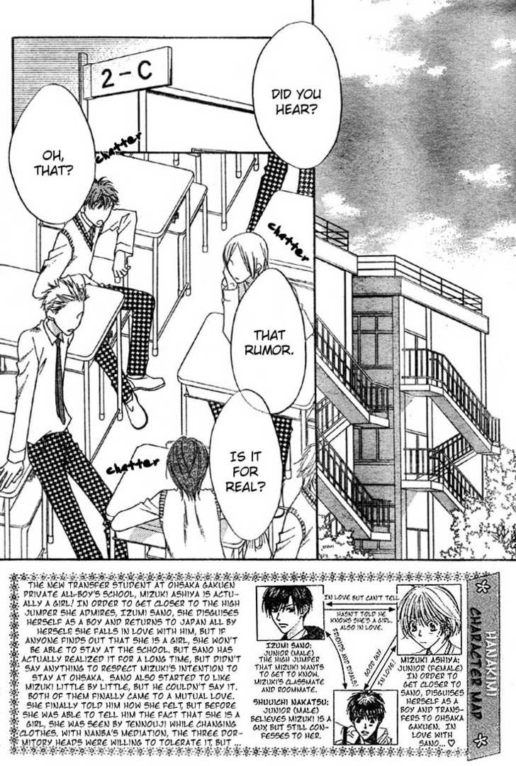 Hana Kimi 135 Page 2