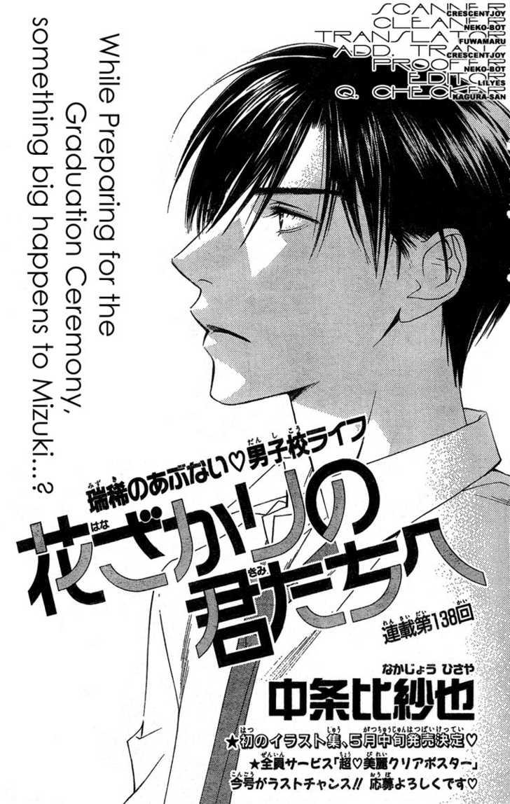 Hana Kimi 138 Page 2