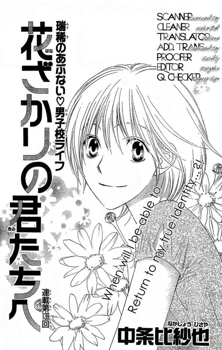 Hana Kimi 139 Page 2