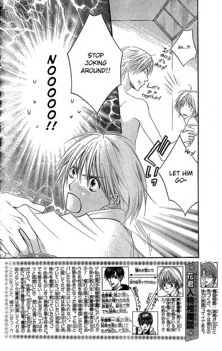 Hana Kimi 139 Page 3