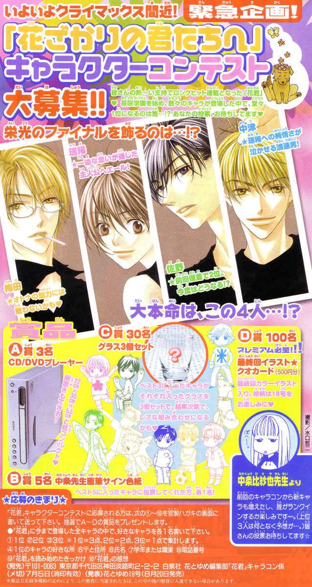 Hana Kimi 142 Page 2