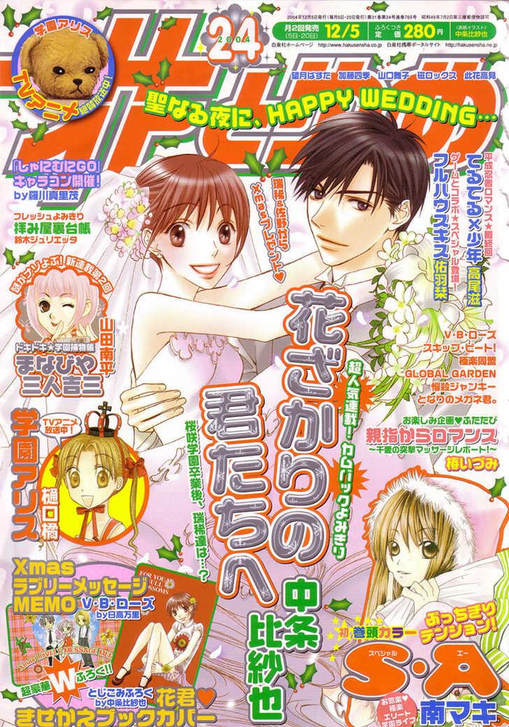 Hana Kimi 146 Page 2