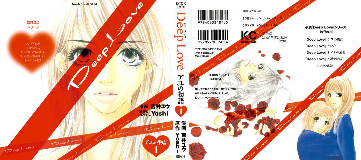 Deep Love - Ayu no Monogatari 1 Page 1