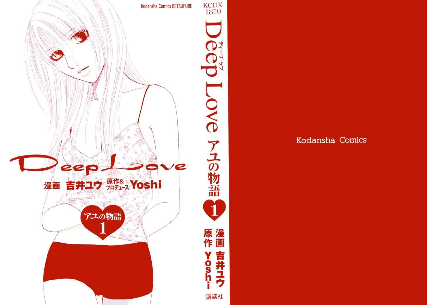 Deep Love - Ayu no Monogatari 1 Page 2